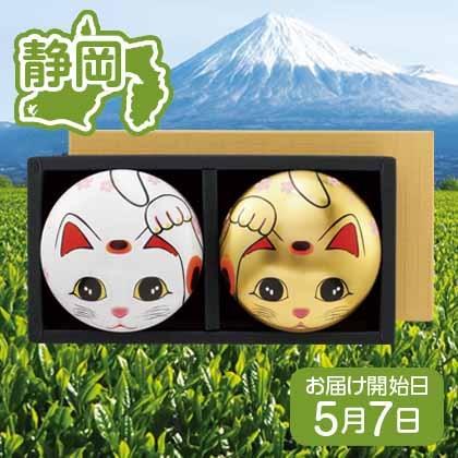 牧之原産新茶招き猫缶2本セット