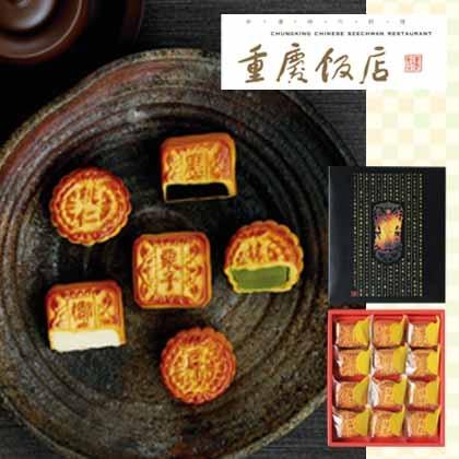 <重慶飯店>ミニ月餅