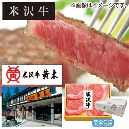 米沢牛「A5限定」ロースステーキ用