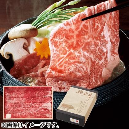 神戸牛 すき焼き用