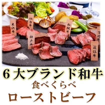 6大ブランド和牛食べ比べローストビーフ