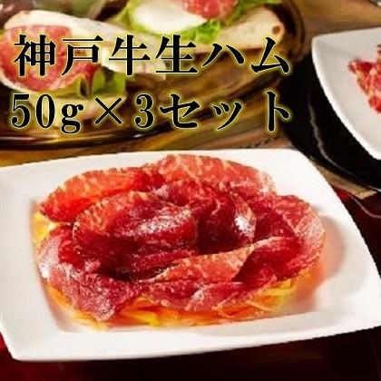 ファイブミニッツミーツ 神戸牛生ハム