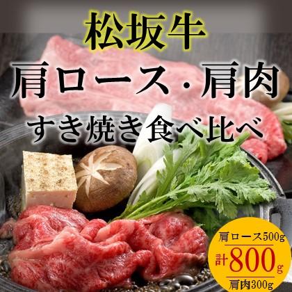 松阪牛すき焼き B
