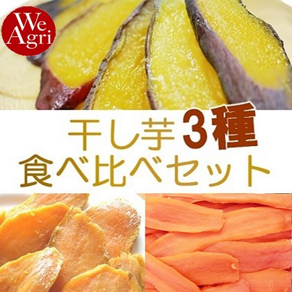 干し芋3種食べ比べセット