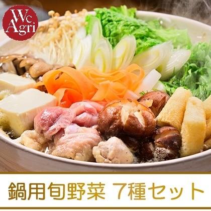 鍋用旬野菜 7種セット