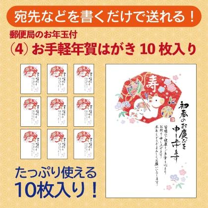 (4)お手軽年賀はがき10枚入り