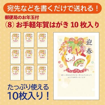(8)お手軽年賀はがき10枚入り