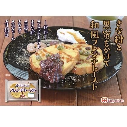 北海道産生クリーム使用フレンチトースト