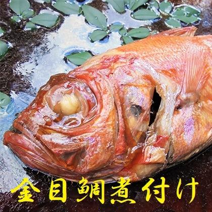 金目鯛煮付け 500gx2 (煮付け2)