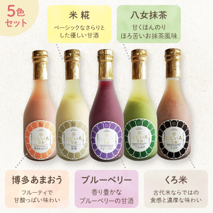にじいろ甘酒5色セット(アルコールゼロ)