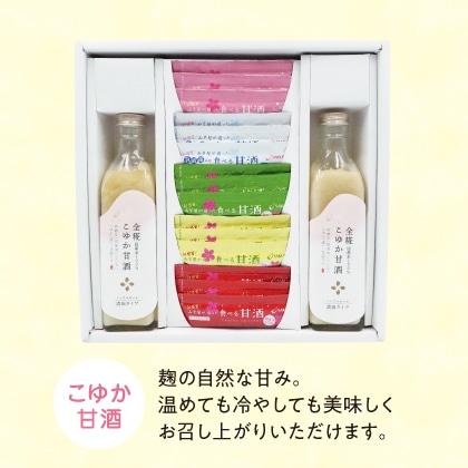 桜彩り甘酒づくし(ノンアルコール)