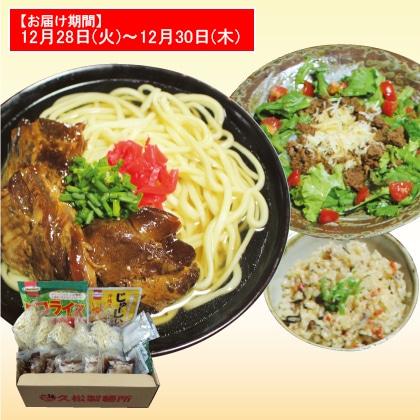 軟骨ソーキそば5食と沖縄ごはんセット(年越し用)