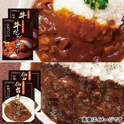 肉のいとう 仙台牛・牛たんカレー4個セット