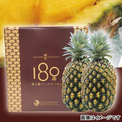 【期間限定商品】美ら島ゴールドパイン 2個セット