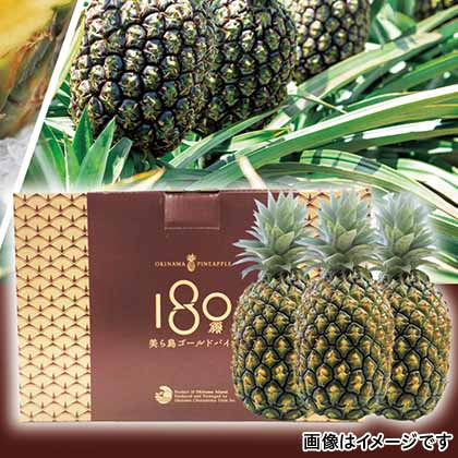【期間限定商品】美ら島ゴールドパイン 3個セット