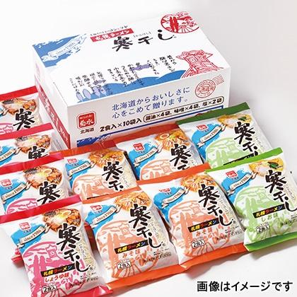 寒干し札幌ラーメン20食詰合せ