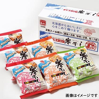 寒干し札幌ラーメン12食詰合せ