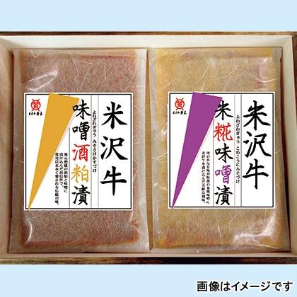 米沢牛味噌漬2種詰合せ