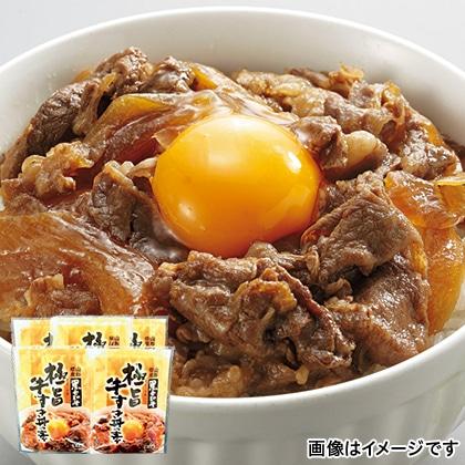 山形県産黒毛和牛 極旨牛すき丼の素 5袋