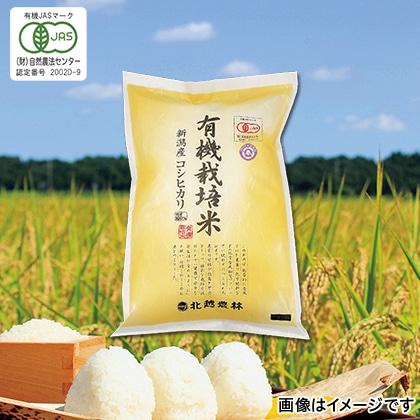 【期間限定】 有機栽培米コシヒカリ
