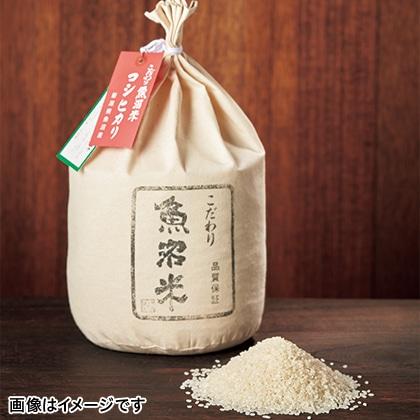 こだわり魚沼米