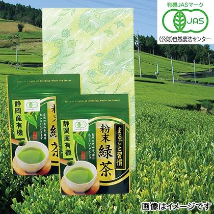 有機粉末緑茶