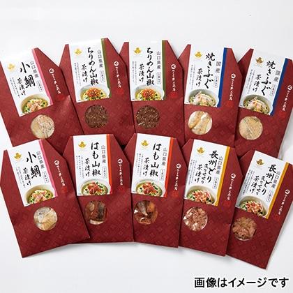 山口贅沢茶漬け10食セット