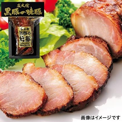 炭火焼黒豚の焼豚 1本