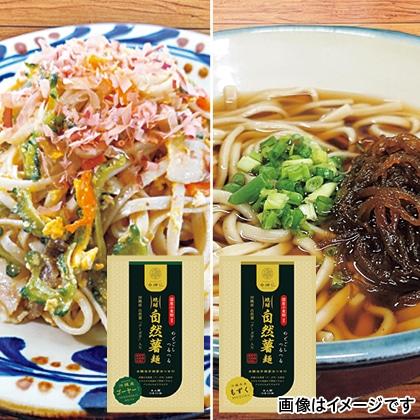 琉球自然薯麺