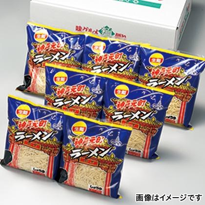 神戸味グルメ麺便り 14食