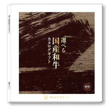 選べる国産和牛カタログギフト 福禄コース【慶事用】
