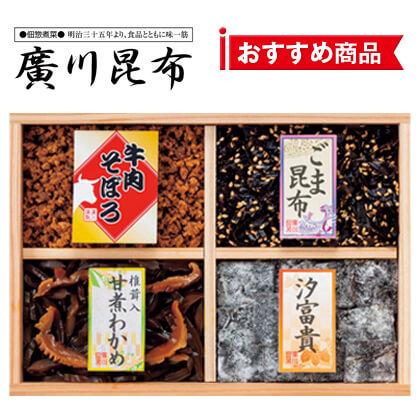 廣川昆布 万味豊秀 佃煮詰合せA【慶事用】