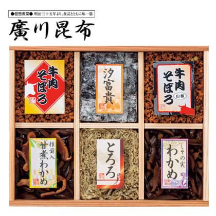廣川昆布 万味豊秀 佃煮詰合せB【慶事用】