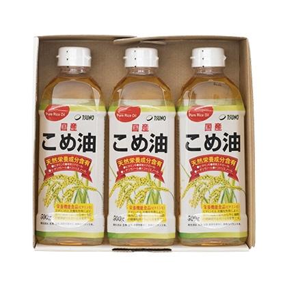 国産こめ油ギフトセットA【慶事用】