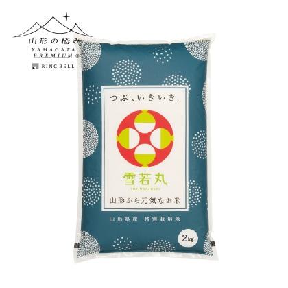 山形の極み 特別栽培米 山形県産 雪若丸【慶事用】