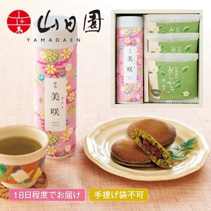 山田園 抹茶どら焼きと静岡茶(お名入れ) ピンク【出産内祝い用】