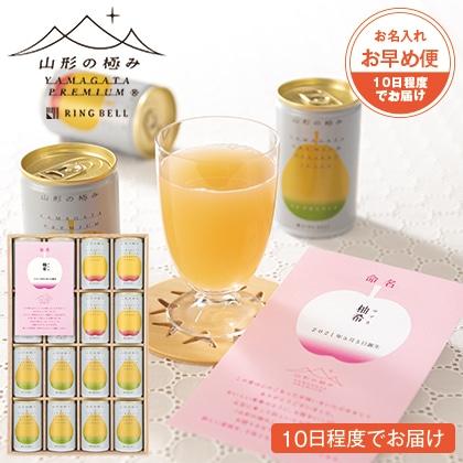 山形の極み プレミアムデザートジュース16本入り(お名入れ) ピンク【出産内祝い用】