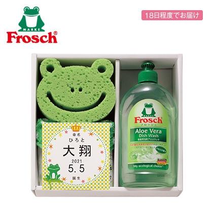 フロッシュ 洗剤キッチンギフトA(お名入れ)【出産内祝い用】