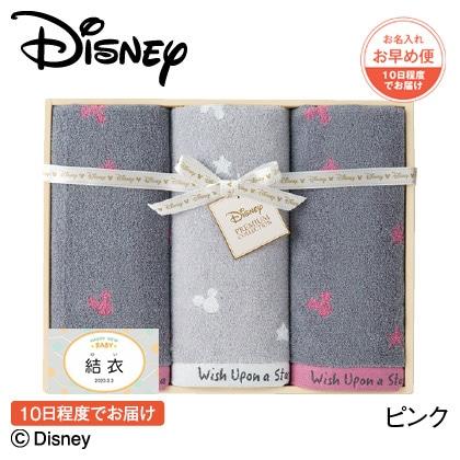 ディズニー 星に願いを フェイスタオル3枚セット(お名入れ) ピンク【出産内祝い用】