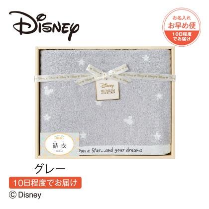 ディズニー 星に願いを バスタオル(お名入れ) グレー【出産内祝い用】