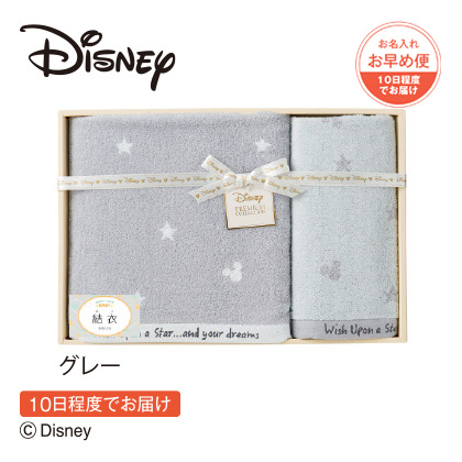 ディズニー 星に願いを バス・フェイスタオルセット(お名入れ) グレー【出産内祝い用】