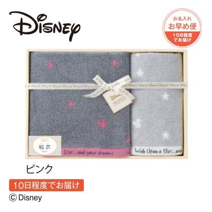 ディズニー 星に願いを バス・フェイスタオルセット(お名入れ) ピンク【出産内祝い用】