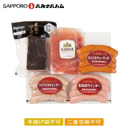 札幌バルナバハム ベーコン・ウインナーセット【慶事用】