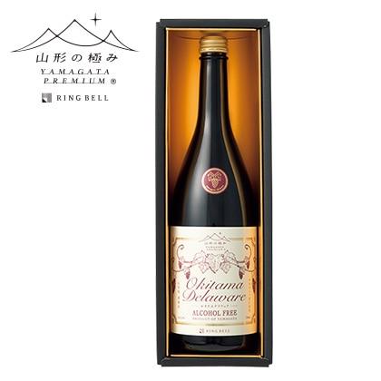 山形の極み 山形県置賜産 ノンアルコールワイン【慶事用】