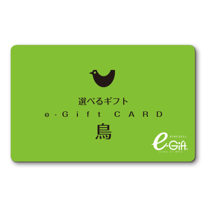 選べるギフト 鳥コース(e−Gift)【弔事用】
