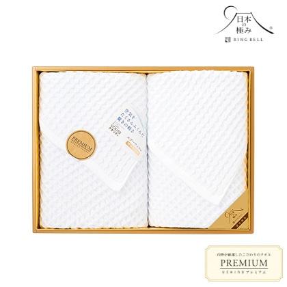 日本の極み エアーワッフル バスタオル2枚セット ホワイト【弔事用】