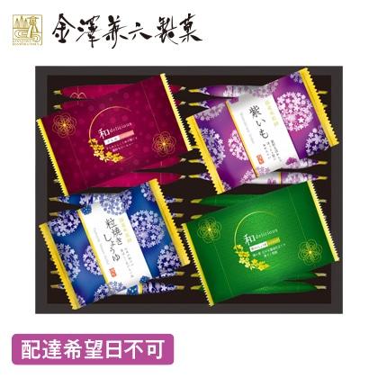 金澤兼六製菓 おいしさいろいろ煎餅A【弔事用】
