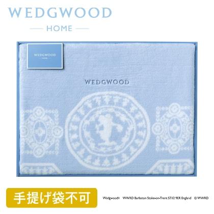 ウェッジウッド 綿毛布(毛羽部分)【弔事用】