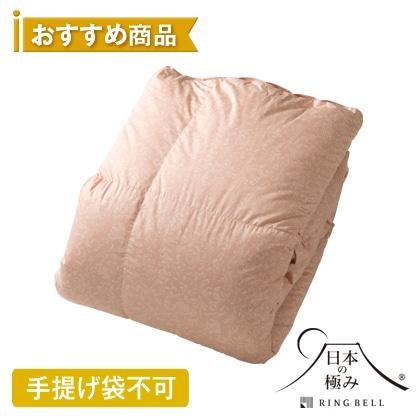 日本の極み 羽毛合掛けふとん ピンク【弔事用】