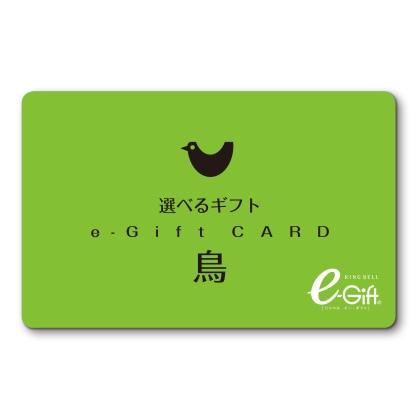 選べるギフト 鳥コース(e−Gift)【慶事用】